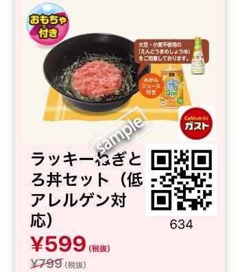 ラッキーねぎとろ丼セット 599円