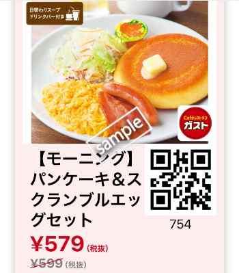 パンケーキ&スクランブルエッグセット 579円