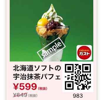 北海道ソフトの宇治抹茶パフェ599円