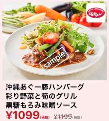 沖縄あぐー豚ハンバーグ彩り野菜と旬のグリル黒糖もろみ味噌ソース1099円(スマニュー)