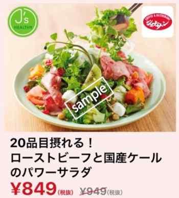 ローストビーフと国産ケールのパワーサラダ849円(スマニュー)