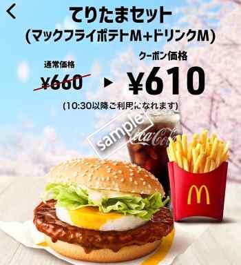 てりたま+ポテトM+ドリンクMセット610円(スマニュー)