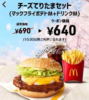 チーズてりたま+ポテトM+ドリンクMセット640円(スマニュー)