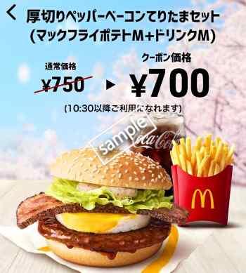 厚切りペッパーベーコンてりたま+ポテトM+ドリンクMセット700円(スマニュー)