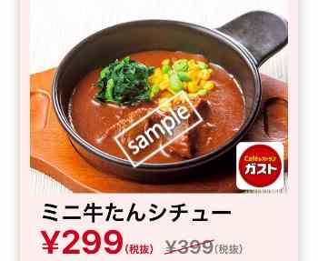 ミニ牛たんシチュー 299円