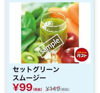 セットグリーンスムージー 99円