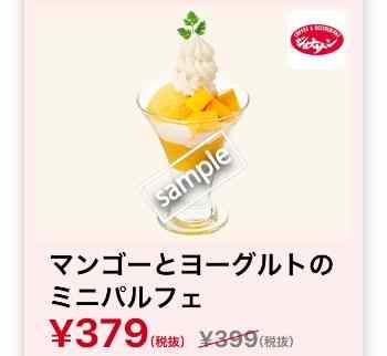 マンゴーとヨーグルトのミニパルフェ379円