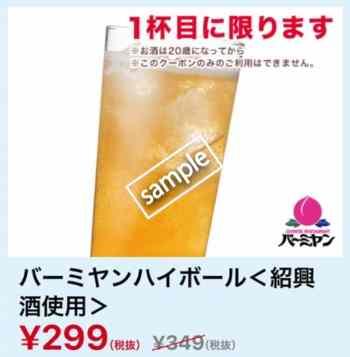 バーミヤンハイボール 299円(スマニュー)