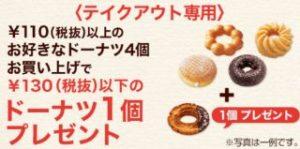 110円(税抜)以上のドーナツ4個お買い上げで130円以下のドーナツ1個プレゼント