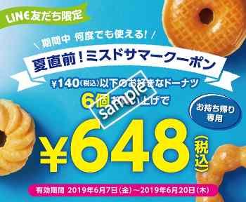 140円以下のドーナツ6個お買い上げで648円(LINE@)