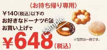 142円以下のドーナツ6個お買い上げで648円(メルマガ)