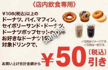 108円以上のお好きなドーナツ1個+対象ドリンクセット 50円引き(メルマガ)