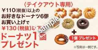 110円(税抜)以下のドーナツ6個お買い上げで130円以下のドーナツ1個プレゼント