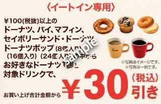 100円(税抜)以上のお好きなドーナツ1個+対象ドリンクセット
