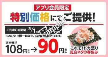 これぞ!ドカ盛り紅白ネタの春包み 90円(アプリクーポン)