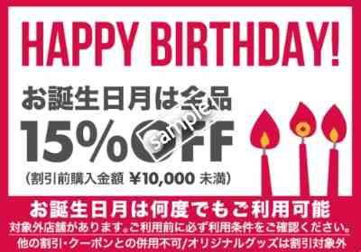 誕生日の月はいつでも全品15%OFF(誕生日クーポン)