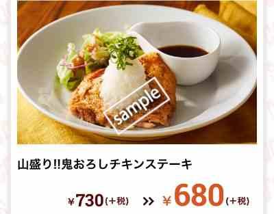 山盛り!!鬼おろしチキンステーキ680円