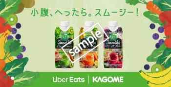 野菜生活100 Smoothie(スムージー) スペシャルBOXプレゼント!!