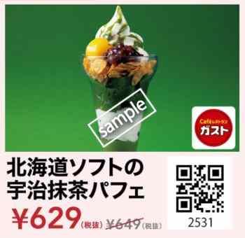 北海道ソフトの宇治抹茶パフェ629円(スマニュー)
