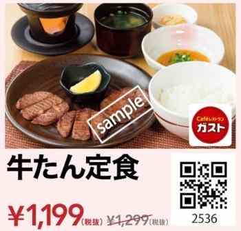 牛たん定食 1199円(スマニュー)