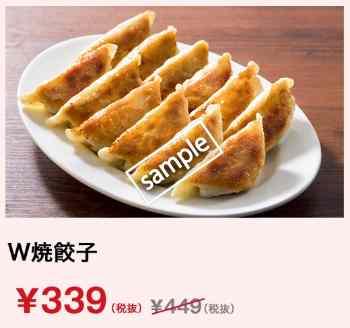 W焼餃子 339円(グノシー)