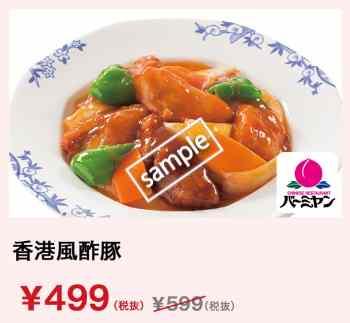 香港風酢豚499円(グノシー)