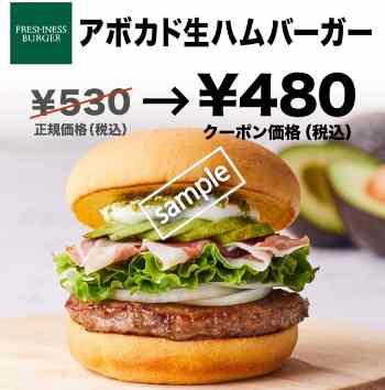 アボカド生ハムバーガー480円