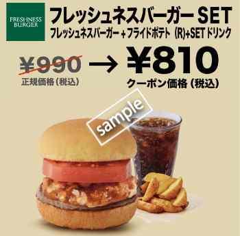 フレッシュネスバーガー+ポテトR+ドリンクセット 810円(グノシー)