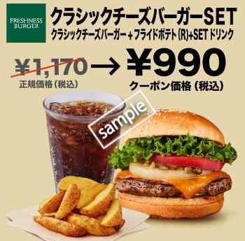 クラシックチーズバーガー+ポテトR+ドリンクセット 990円(グノシー)