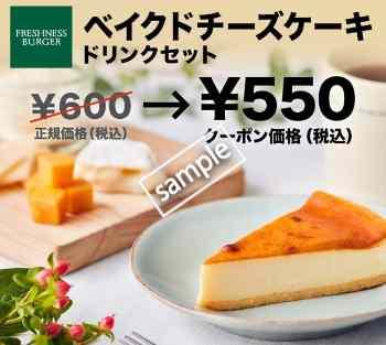 ベイクドチーズケーキ ドリンクセット 550円(グノシー)