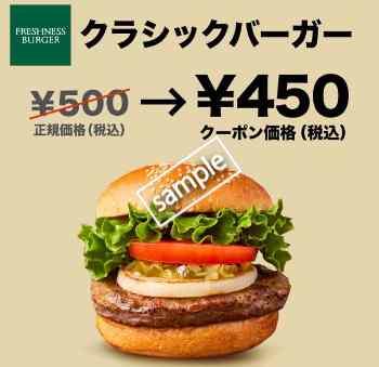 クラシックバーガー 450円(グノシー)