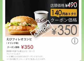 えびフィレオ+ドリンクSセット350円(55歳以上限定・スゴ得)