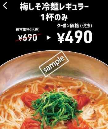 梅しそ冷麺レギュラー 1杯のみ490円(スマニュー)