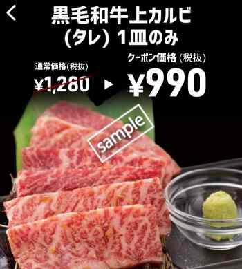黒毛和牛上カルビ タレ味 1皿のみ990円(スマニュー)