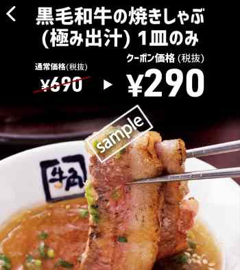 黒毛和牛の焼きしゃぶ 1皿のみ290円(スマニュー)