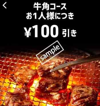 牛角コース1人につき100円引き(スマニュー)