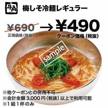 梅しそ冷麺レギュラー 1杯のみ490円(グノシー)