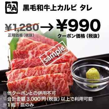 黒毛和牛上カルビ タレ味1皿のみ990円(グノシー)