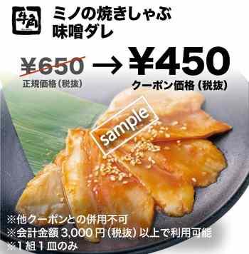 ミノの焼きしゃぶ味噌ダレ450円(グノシー)