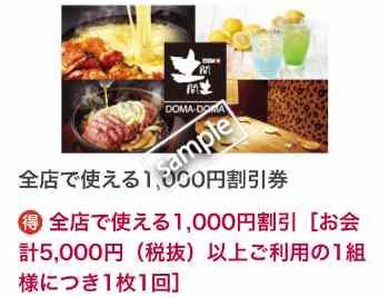 お会計5000円以上で1000円割引(dポイント)