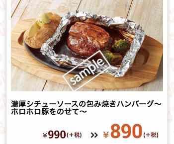 濃厚シチューソースの包み焼きハンバーグ 890円