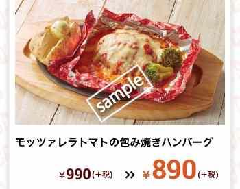 モッツァレラトマトの包み焼きハンバーグ 890円