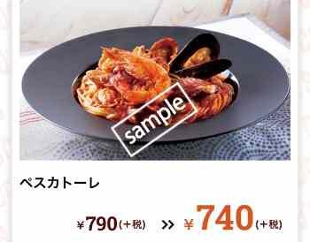 ペスカトーレ 740円