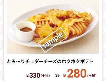 とろ〜りチェダーチーズのホクホクポテト 280円