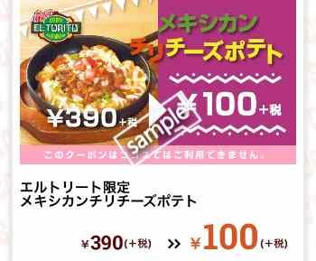 メキシカンチリチーズポテト 100円(エルトリート店限定)
