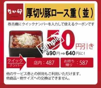 厚切り豚ロース重 50円値引き