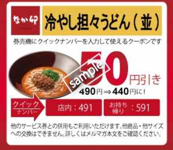冷やし担々うどん(並) 50円値引きクーポン