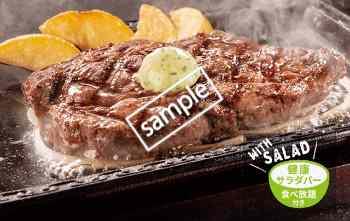 熟成赤身ロースステーキ150g サラダバー食べ放題付き 1199円