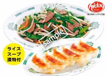 ニラレバ定食+餃子 840円(YAHOO)