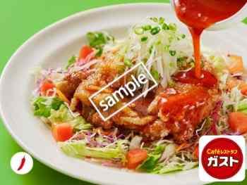 2種ソースで味わうさっぱり油淋鶏 649円